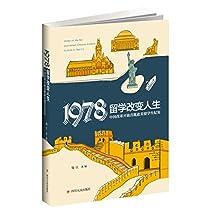 1978:留学改变人生-中国改革开放首批赴美留学生纪实