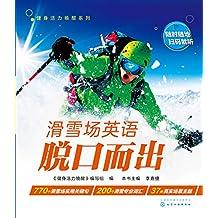 滑雪场英语脱口而出