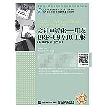 会计电算化——用友ERP-U8 V10.1版(附微课视频 第2版)