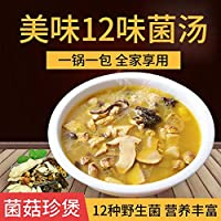 藏云珍洱 云南特产野生菌干货 12味珍 松茸羊肚菌菇类汤料干料包煲汤食材组合