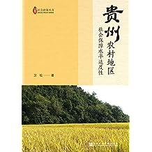 贵州农村地区社会保障水平适度性 (社会政策丛书)