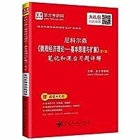 圣才教育·尼科尔森《微观经济理论-基本原理与扩展》(第11版) 笔记和课后习题详解(赠电子书大礼包)