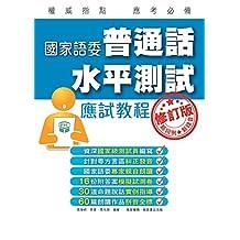 普通話水準測試應試教程 (Traditional Chinese Edition)