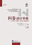 问卷设计手册——市场研究、民意调查、社会调查、健康调查指南 (万卷方法)