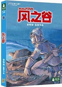 风之谷(DVD)