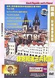 探索•环球旅游指南:捷克和波兰共和国(DVD)
