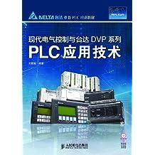现代电气控制与台达DVP系列PLC应用技术