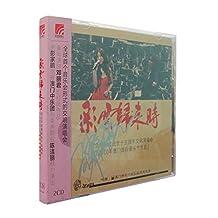 陈洁丽:彩云归来时 纪念邓丽君逝世十五周年交响演唱会(2CD) 亲笔签名版 观点音像