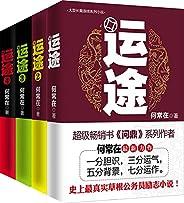 大型长篇连续系列小说 运途(套装共4册)