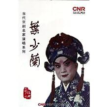 CD叶少兰(2碟装)/当代京剧名家演唱系列