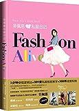 吴佩慈私服日记:FASHION ALIVE