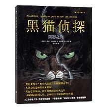 黑猫侦探1:阴影之间