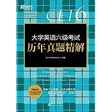 (20上)大学英语六级考试历年真题精解