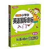 新课标小学英语国际音标入门:我最棒的音标书(新版)