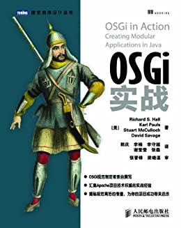 """OSGi实战 (图灵程序设计丛书 40)"",作者:[Richard S. Hall, Karl Pauls, Stuart Mcculloch, David Savage, 郭庆, 李楠, 李守超, 谢莹莹, 等]"