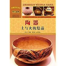 陶器:土与火的结晶