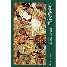 融合之际:佛教与中国传统