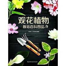 观花植物栽培百科图鉴:带你一起打造家里的秘密花园 (雅致吉科)