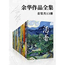 余华作品全集(套装共13册)