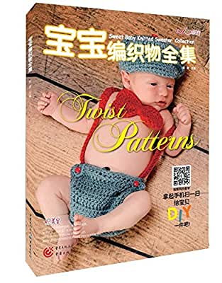 宝宝编织物全集.pdf
