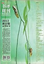 《新京报》书评周刊2013年7月13日