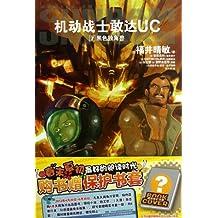机动战士敢达UC7:黑色独角兽