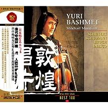 中提琴家 巴什梅特录音(CD)古典音乐CD碟【敦煌音像】