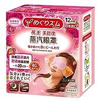 KAO 日本花王 美舒律蒸汽眼罩12片装 (玫瑰香型)(进口)