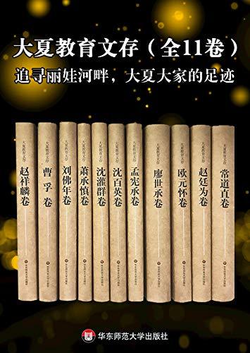大夏教育文存(全11卷)
