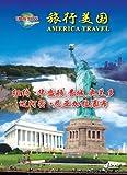 旅行美国:纽约•华盛顿•费城•奥兰多•迈阿密•尼亚加拉瀑布(4DVD)