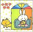 小兔子乖乖 一岁半至三岁经典儿童歌曲(CD)