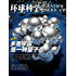 《环球科学》2017年7月号