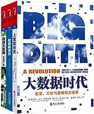 读懂这三本书,才算真懂大数据!(套装共3册) (如何读懂大数据主题系列)