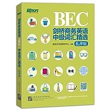 新东方•剑桥商务英语(BEC)中级词汇精选(乱序版)