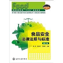 食品安全法律法规与标准(第二版)