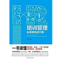 培训管理全流程实战方案 (卓越HR必备工具书)