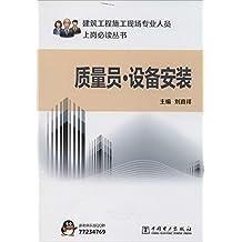 质量员·设备安装 (建筑工程施工现场专业人员上岗必读丛书)