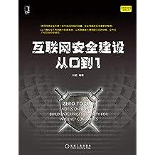 互联网安全建设从0到1 (网络空间安全技术丛书)