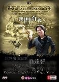 翁达智澳门奇缘(DVD)