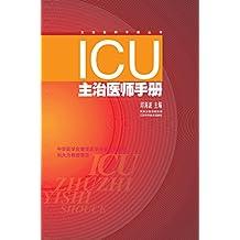 ICU主治医师手册(第二版) (中华医学会重症医学分会主任委员刘大为教授审定)