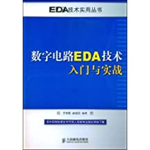 数字电路EDA技术入门与实战 (EDA技术实用丛书)