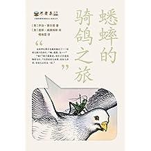 不老泉文库:蟋蟀的骑鸽之旅(为《时代广场的蟋蟀》后续作品,讲述蟋蟀柴斯特和鸽子露露的冒险经历,缓解了他的思乡愁。细腻而不做作,幽默而不浮夸,本书向你娓娓道来一个趣味十足的故事,再加上绝妙的绘画,让你回味无穷。)