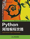 Python网络编程攻略 (图灵程序设计丛书)