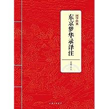 东京梦华录译注 (国学经典)