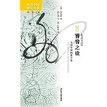 饕餮之欲:当代中国的食与色 (海外中国研究)