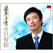 费玉清:只有你(CD)