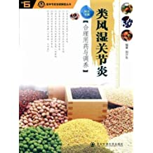 类风湿关节炎:合理用药与调养 (医学专家答疑解惑丛书)