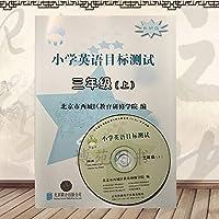 2018秋北京西城人教版 小学英语目标测试三年级上册3年级