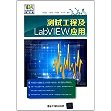 测试工程及LabVIEW应用 (LabVIEW研究院)