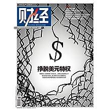 《财经》2019年第18期 总第565期 旬刊
